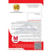 کارت گارانتی خدمات طلایی موزر ایران